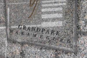 グランドパーク中目黒の看板