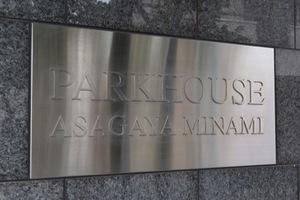 パークハウス阿佐ヶ谷南の看板