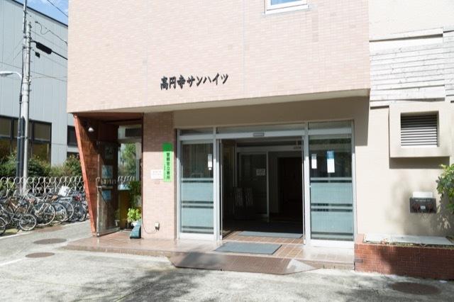 高円寺サンハイツのエントランス