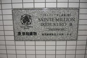 サンテミリオン池袋3の看板