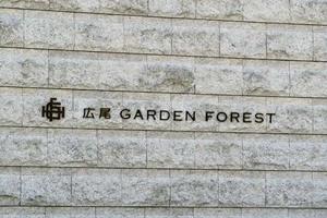 広尾ガーデンフォレスト(A〜H棟)の看板