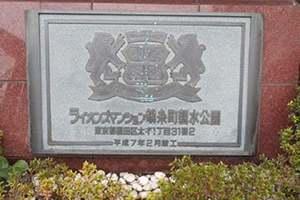 ライオンズマンション錦糸町親水公園の看板