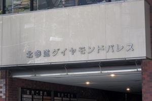 北参道ダイヤモンドパレスの看板