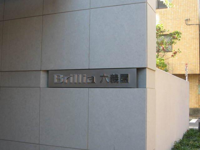 ブリリア六義園の看板