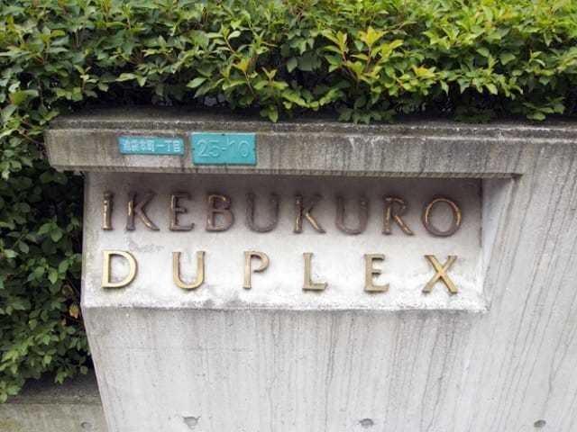 池袋デュープレックスガーデンサイドの看板