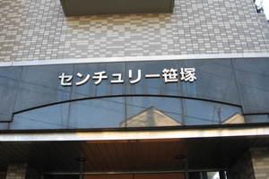 センチュリー笹塚の看板