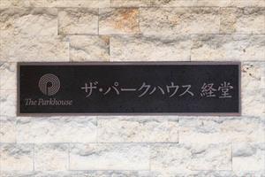 ザパークハウス経堂の看板