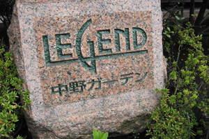 レジェンド中野ガーデンの看板