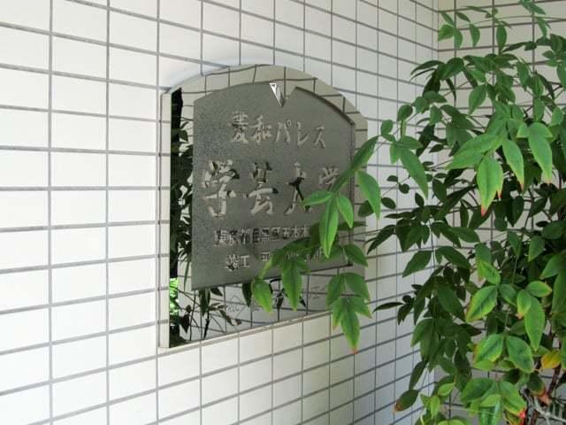 菱和パレス学芸大学の看板