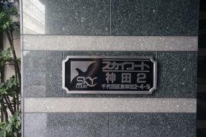 スカイコート神田第2の看板