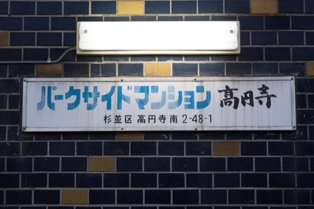 パークサイドマンション高円寺の看板