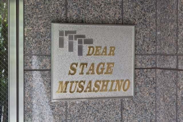 ディアステージ武蔵野の看板