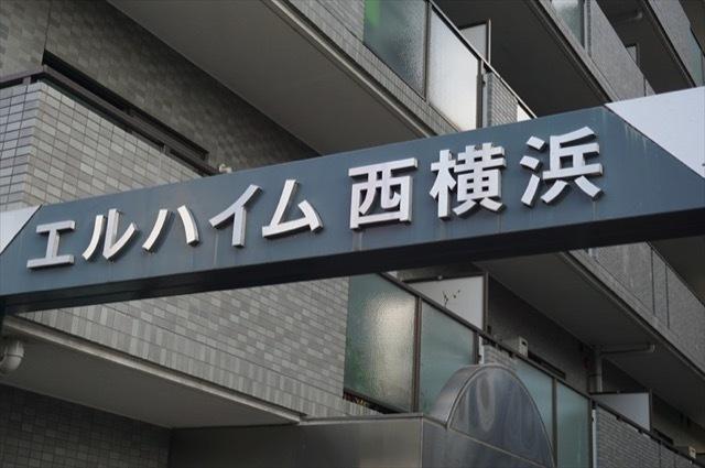 エルハイム西横浜の看板