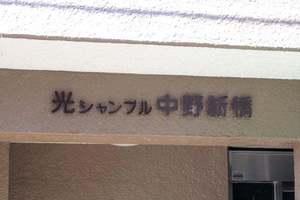 光シャンブル中野新橋の看板