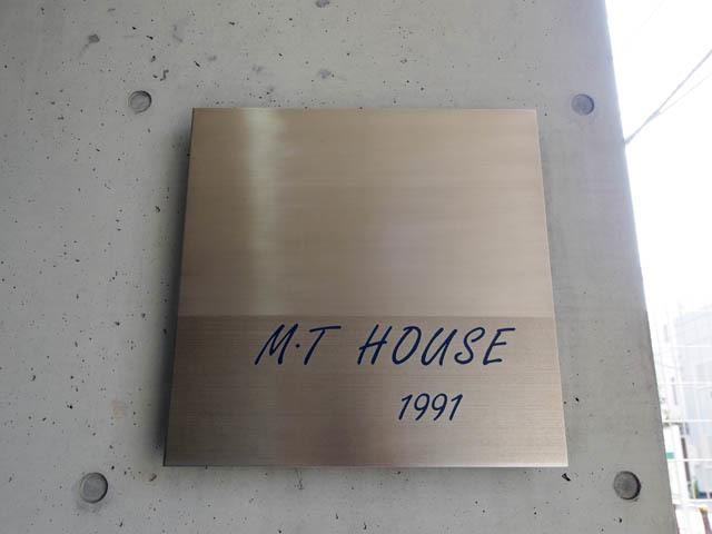 MTハウスの看板
