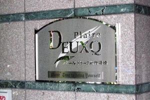 プレールドゥーク新宿曙橋の看板