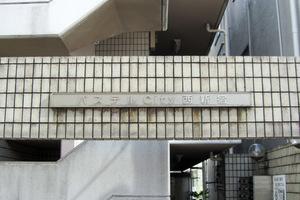 パステルシティ西新宿の看板