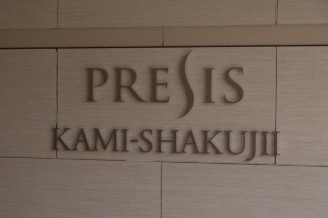 プレシス上石神井の看板