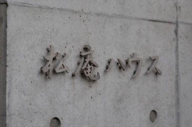 コーポラティブハウス杉並松庵の看板