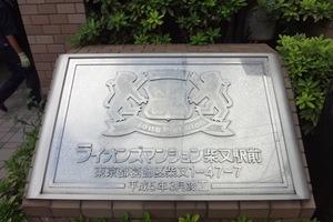 ライオンズマンション柴又駅前の看板
