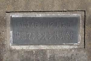 中銀下北沢マンシオンの看板