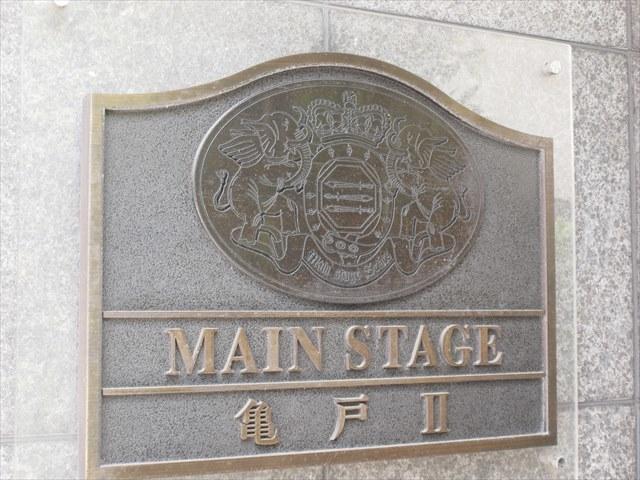 メインステージ亀戸2の看板