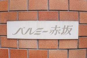 バルミー赤坂の看板