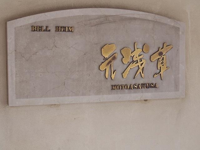 ベルハイム元浅草の看板