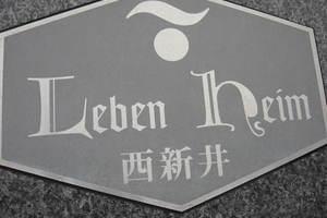 レーベンハイム西新井の看板