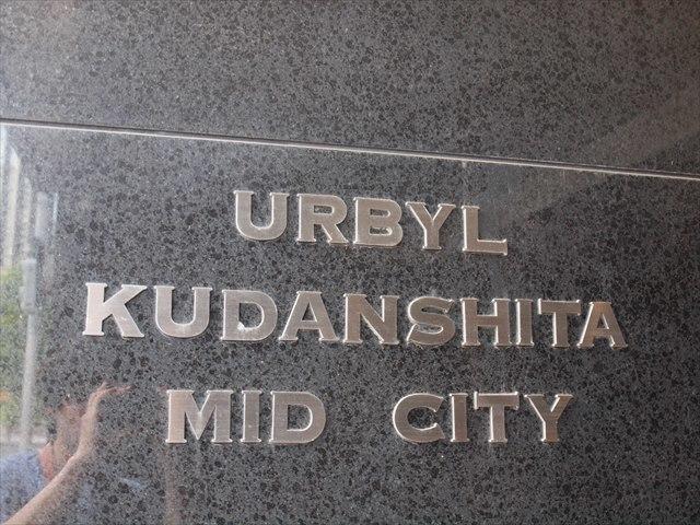 アーバイル九段下ミッドシティの看板