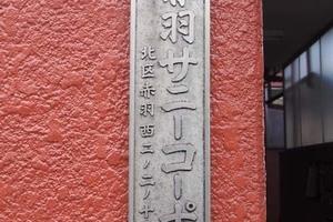赤羽サニーコーポの看板