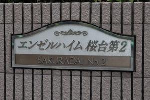 エンゼルハイム桜台第2の看板