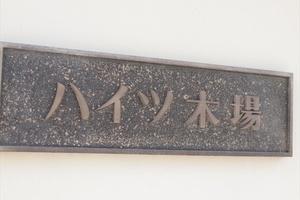 ハイツ木場の看板