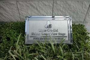 ライオンズグローベル渋江公園ビューステージの看板