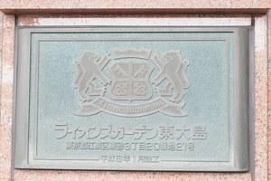ライオンズガーデン東大島の看板