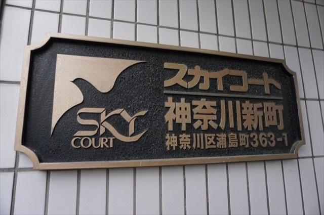 スカイコート神奈川新町の看板