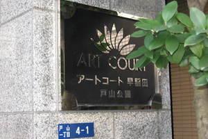 アートコート早稲田戸山公園の看板