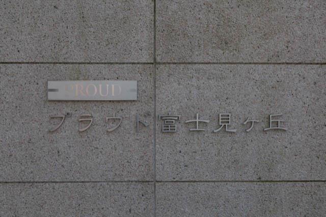 プラウド富士見ヶ丘の看板