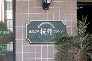元代々木桜苑マンションの看板