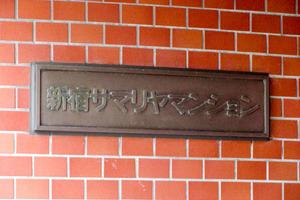 新宿サマリヤマンションの看板