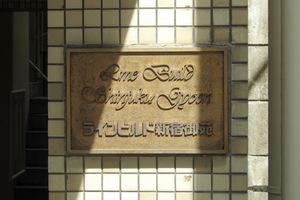 ラインビルド新宿御苑の看板