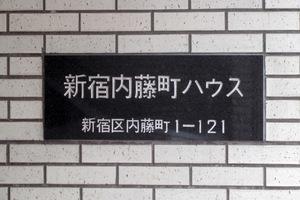 新宿内藤町ハウスの看板