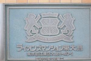 ライオンズマンション東大島の看板