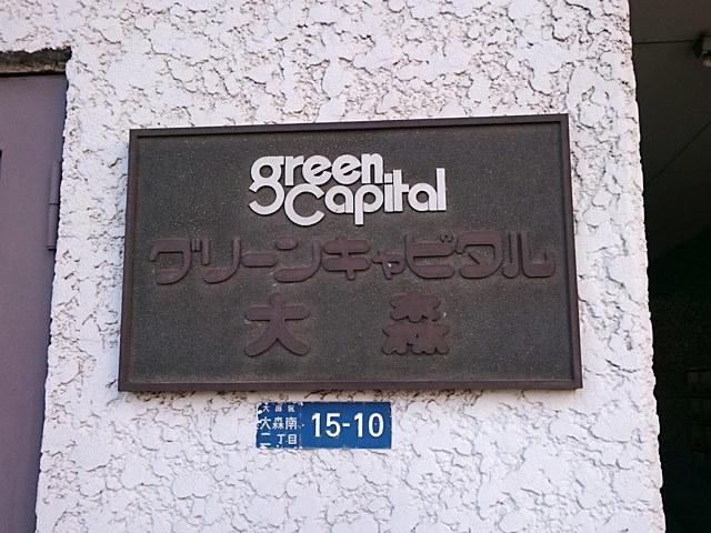 グリーンキャピタル大森の看板