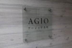 アージョ桜新町の看板