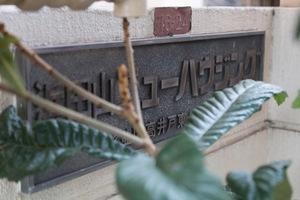 浜田山ニューハウジングの看板