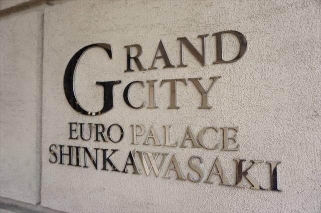 グランシティユーロパレス新川崎の看板