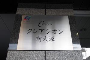 クレアシオン南大塚の看板