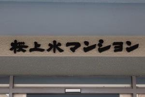 桜上水マンション(杉並区下高井戸4丁目)の看板