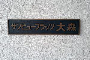 サンビューフラッツ大森の看板